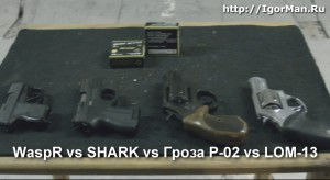 WASP vs SHARK vs Гроза Р-02 vs LOM-13