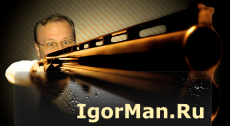 IgorMan's Blog