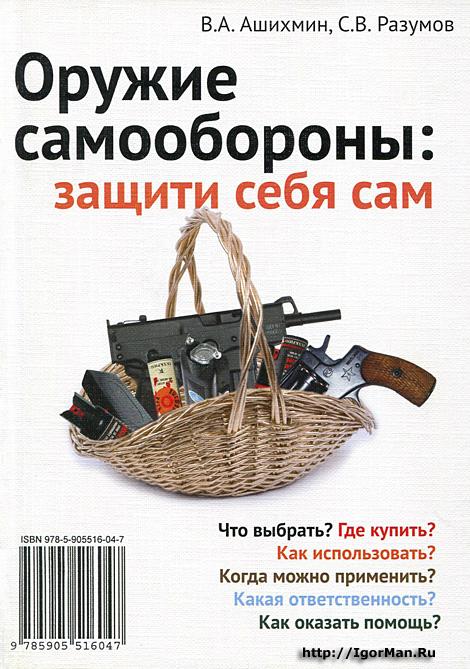 Оружие самообороны: защити себя сам