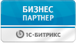 Бизнес партнер 1С-Битрикс