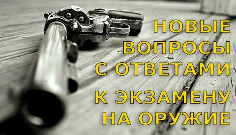 Экзамен на оружие - Экзаменационные билеты ОЛРР