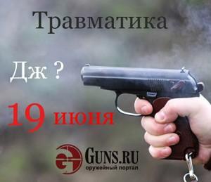 19-06-2010 Guns.Ru: Замер мощности травматического оружия
