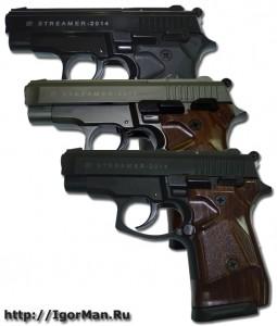 Покрытие пистолета Streamer 2014