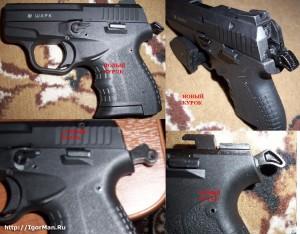 Курок для пистолета ШАРК