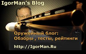 !IgorMan.Ru!