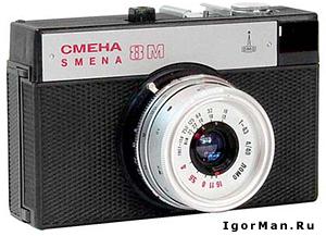 Смена-8М (Smena-8M)
