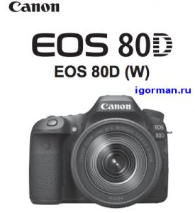 Инструкция Canon EOS 80D