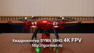Квадрокоптер SYMA X8HG 4К FPV - обзор, купить квадрокоптер