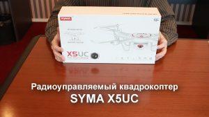 Квадрокоптер Syma X5UC - распаковка, обзор, полёт, видео с камеры. Купить дрон, купить квадрокоптер.