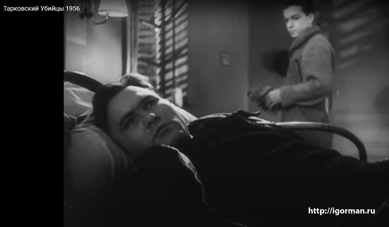 Василий Шукшин в фильме Андрея Тарковского Убийцы, 1956 г.